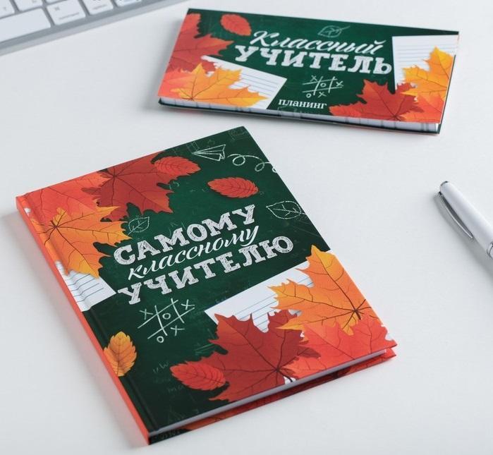 Подарок учителю ежедневник планинг(зеленый) 89104761655 купить 2