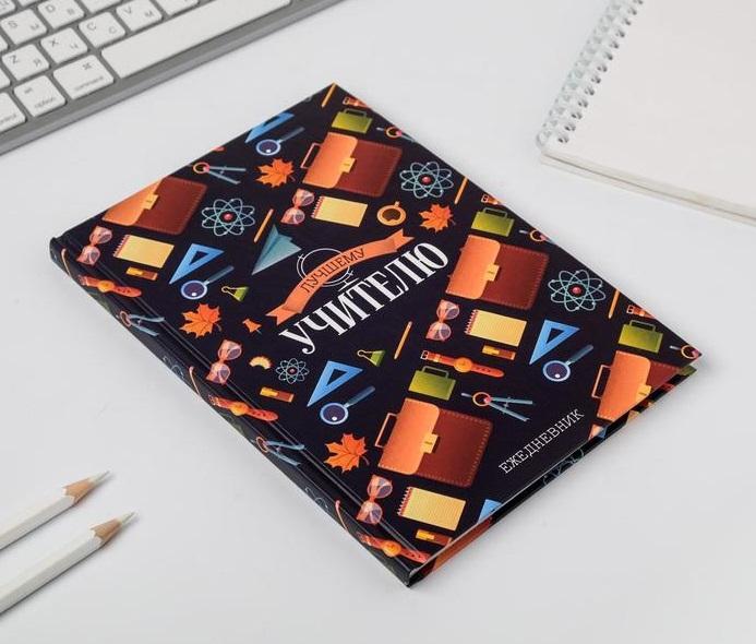Ежедневник в подарочной упаковке учителю 89104761655 купить 3