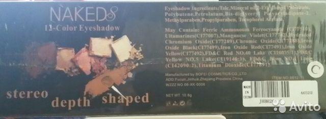 Naker 12 color eyeshadow в Москве 89299838147 купить 4