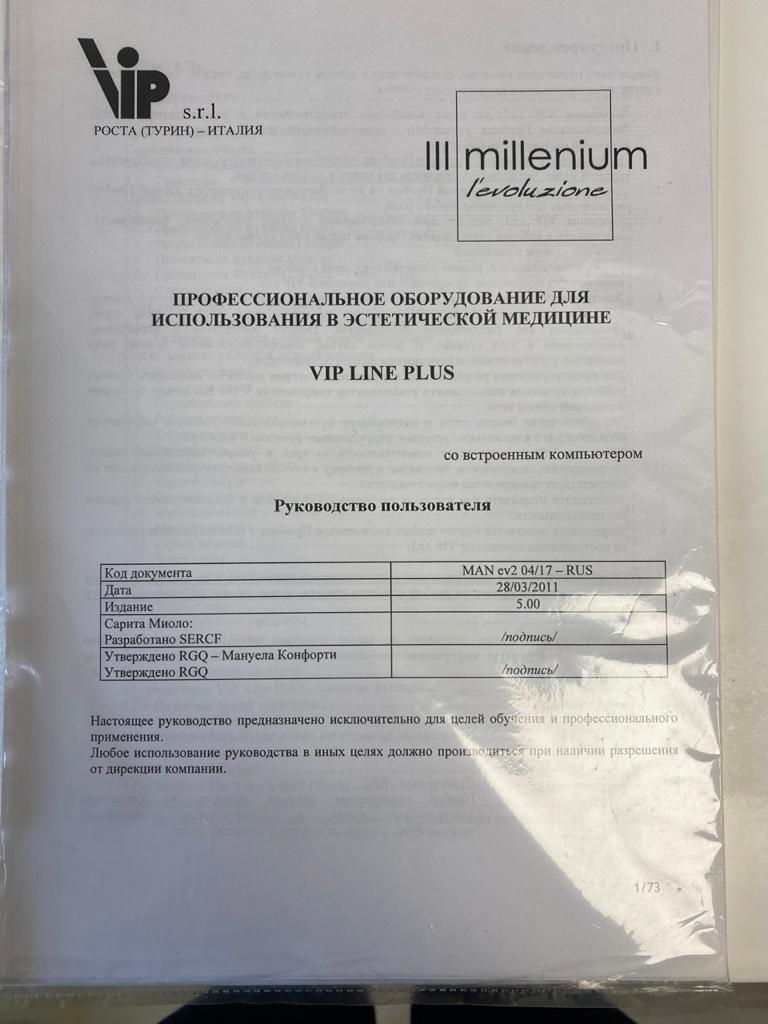 VIP LiNE PLUS в Москве 89261514842 купить 3