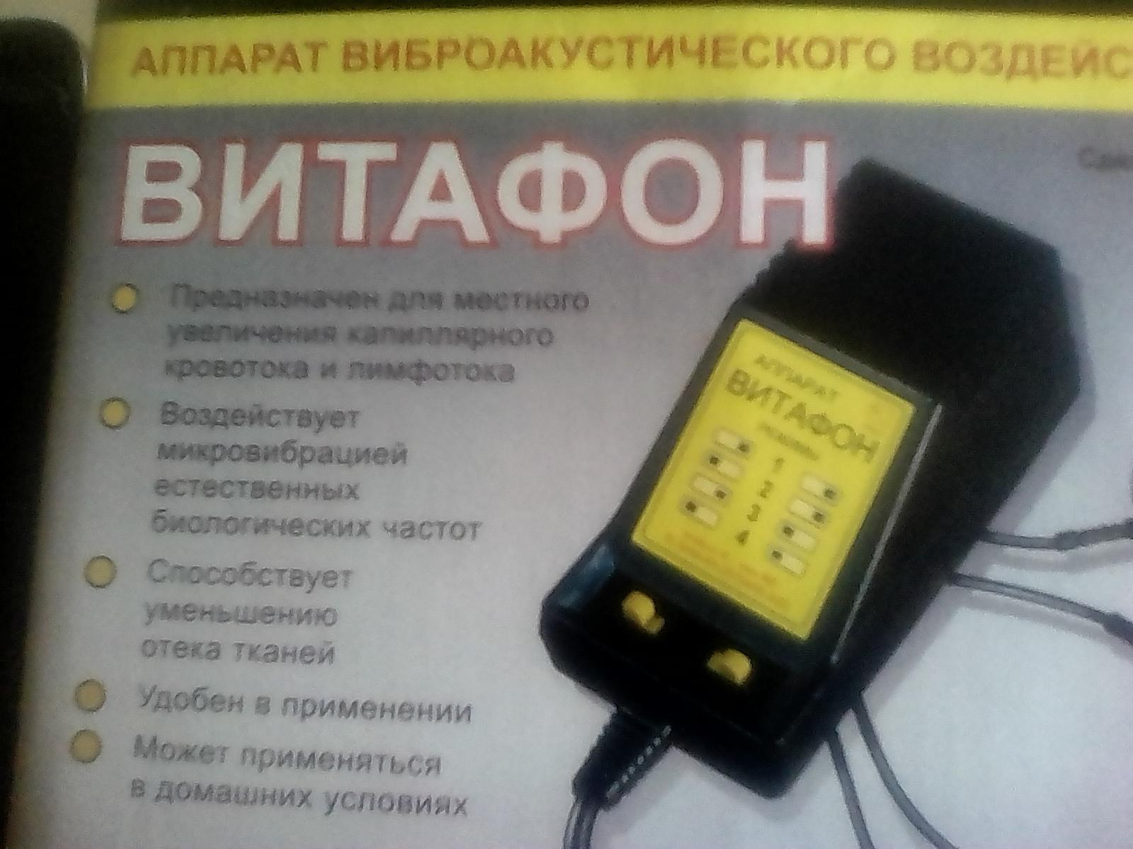Витафон в Москве 89672567425 купить 1