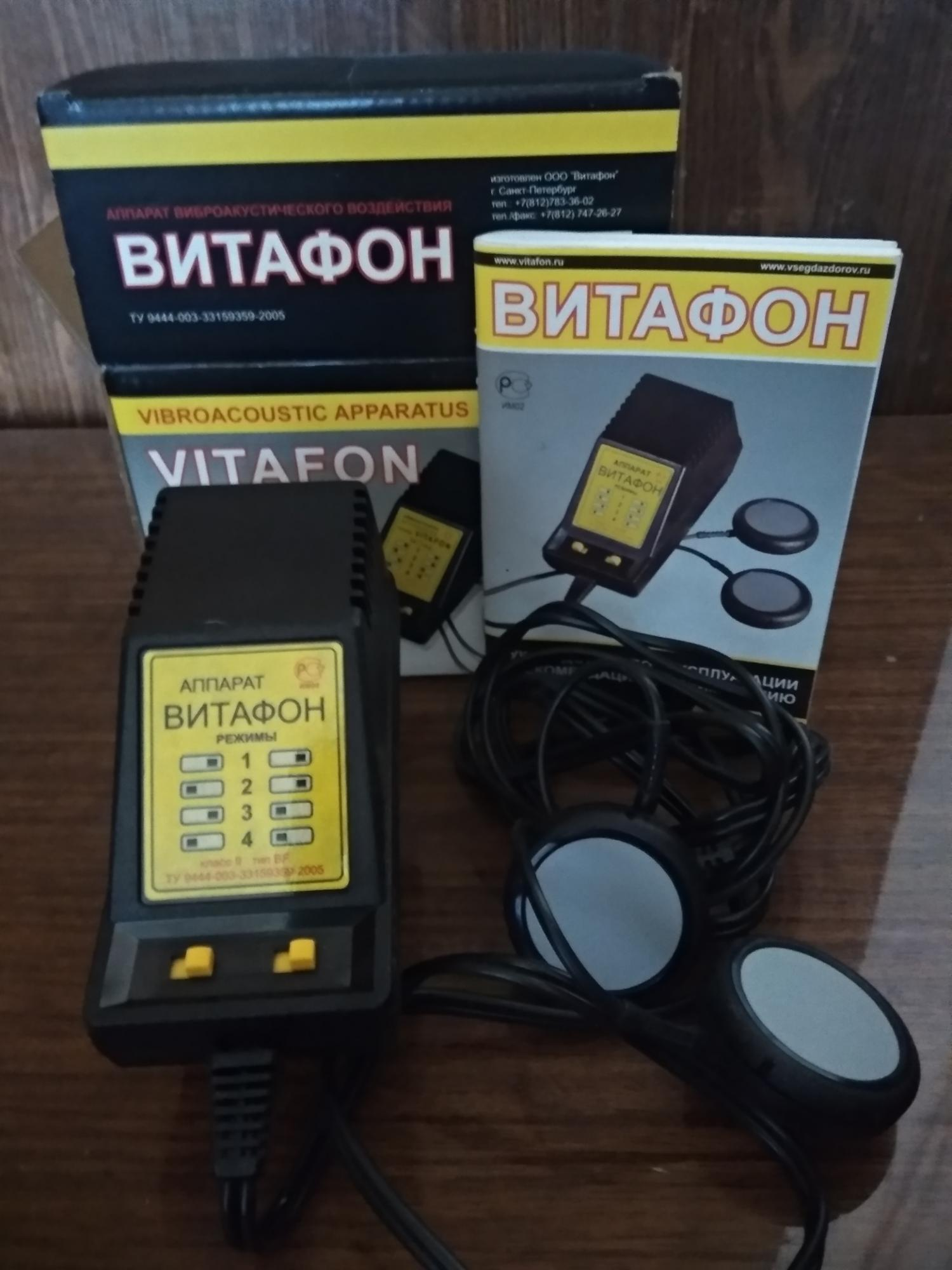 Витафон в Москве 89672567425 купить 2