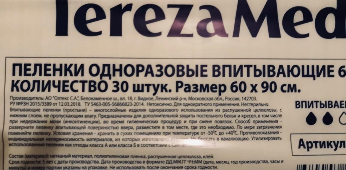 Подгузники и пеленки для взрослых в Красногорске 89154504610 купить 4