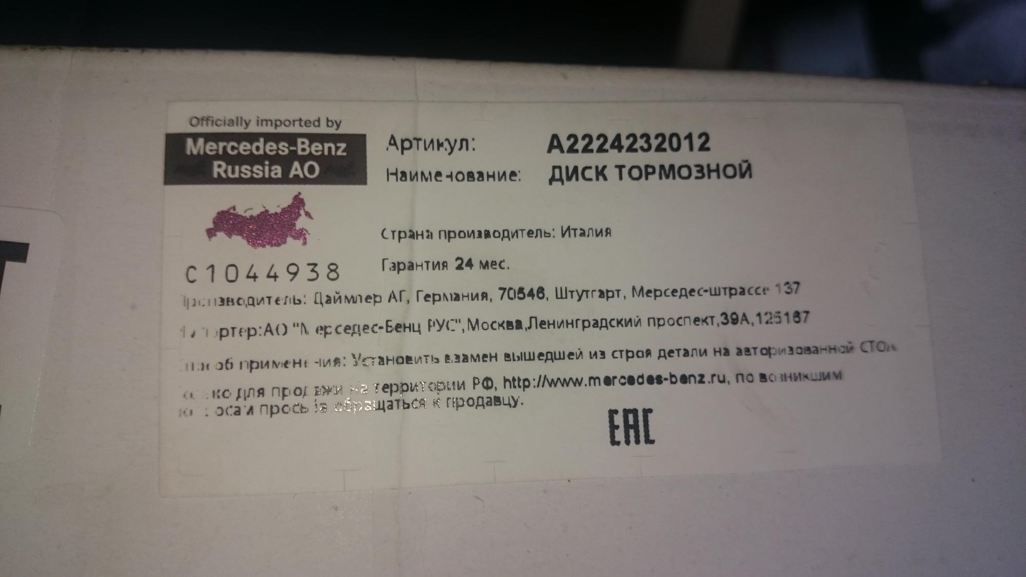Диски тормозные Mercedes Benz 220-221 кузов AMG-63 89032330217 купить 3