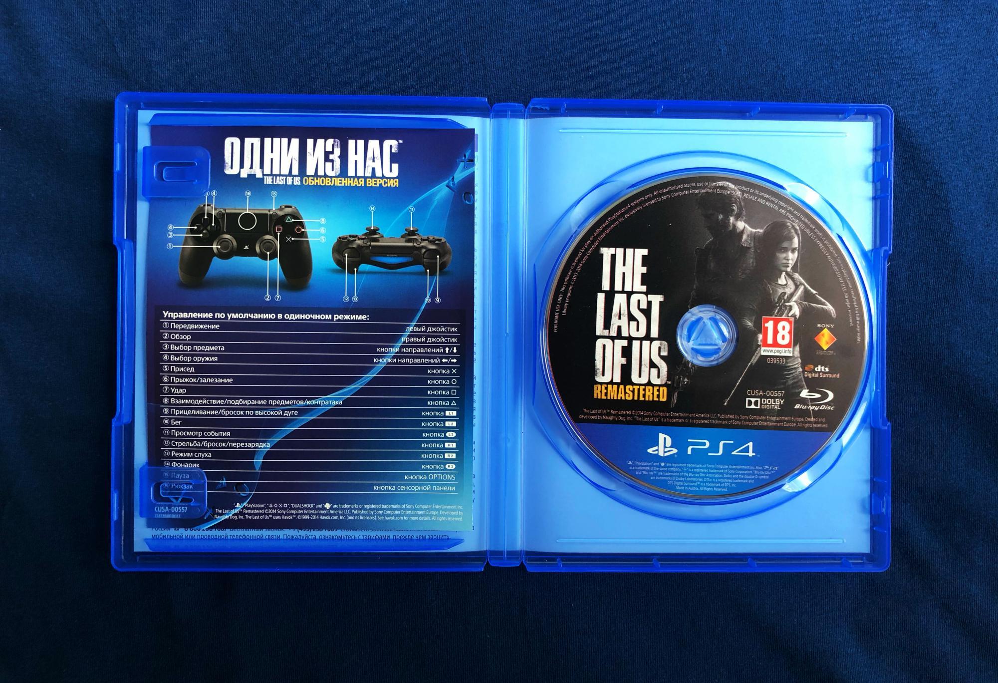 Одни из нас: Обновленная версия PS4 в Москве 89153096285 купить 2