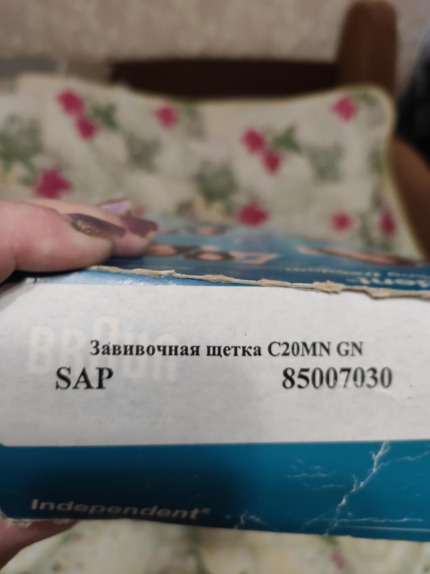 Стайлер BRAUN в Москве 89031711064 купить 5