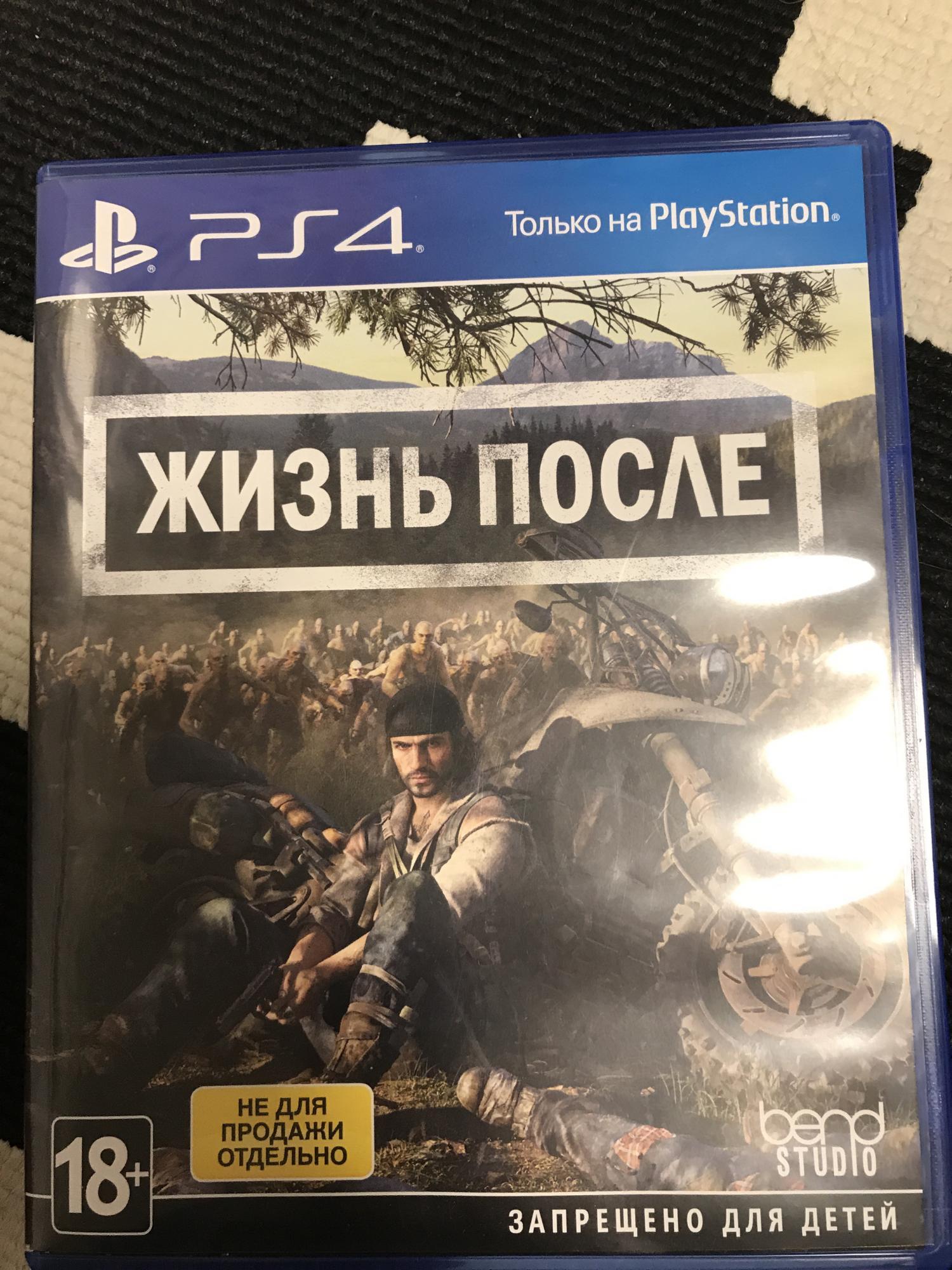 Days gone для ps4 в Москве 89160973966 купить 1